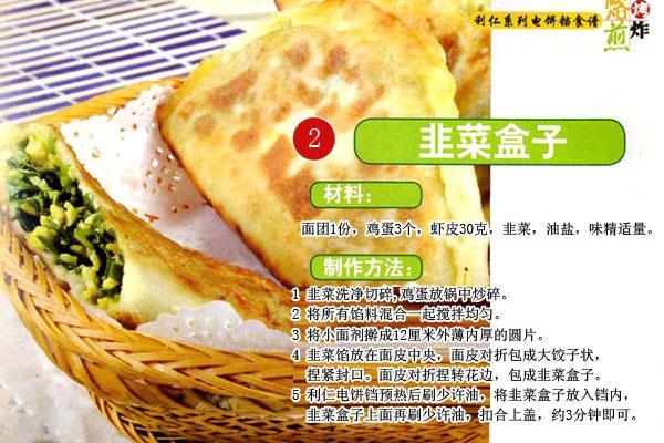 利仁电饼铛食谱,韭菜盒子
