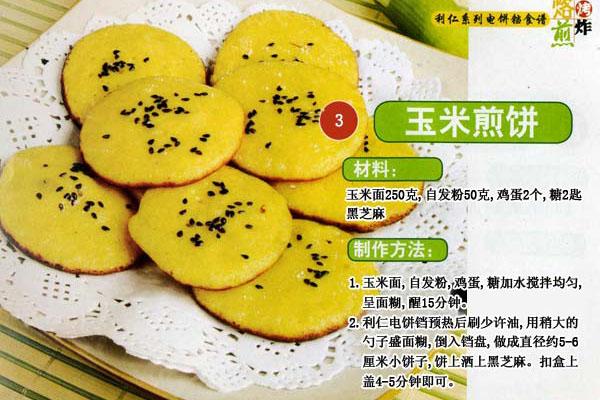 利仁電餅鐺食譜,玉米煎餅
